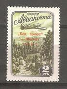 Sello Nº A-103  Rusia Con Marquilla De Garantia. - 1923-1991 URSS