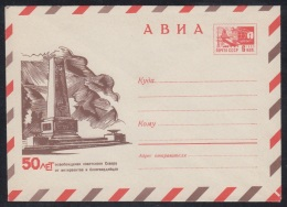 6812 RUSSIA 1970 ENTIER COVER Mint ARKHANGELSK MONUMENT NORD NORTH LIBERATION CIVIL WAR GUERRE MILITARY USSR 70-21 - 1970-79