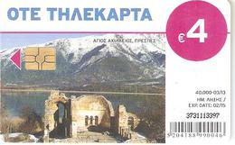 Greece-Prespes,tirage 40.000,03/2013,used - Greece