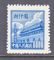 PRC 19  1st. Issue  * - Unused Stamps