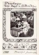 ARMÉNIE / ARMENIAN : ÉGLISE ARMÉNIENNE De BUCAREST / ROUMANIE - ARMENIAN CHURCH In BUCHAREST / ROMANIA : 1977 (v-069) - Arménie