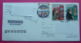 2016 REGISTERED LETTER FROM RUSSIA TO ALBANIA WITH ARRIVAL POSTMARKS. - 1992-.... Federation