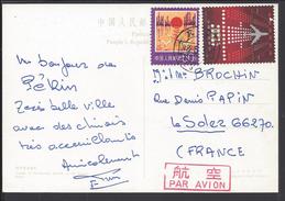 """CHINE - 1982 - Correspondance De Pekin Sur Carte Postale """" Jardin Du Palais D'été """" - 1949 - ... République Populaire"""