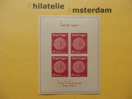 Israel 1949, ONE YEAR ISRAELIAN STAMPS / TABUL STAMP EXHIBITION: Mi 17, Bl. 1, * - Blokken & Velletjes