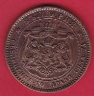 Bulgarie - 10 Stotinki - 1881 - TTB/SUP - Bulgarie