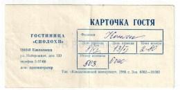 Hotel Spolokhi Card (ticket) - Kandalaksha - 1986 - Russia USSR - Unused - Tickets D'entrée