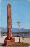Bardazorskaya Column Stele - Pitsunda - 1969 - Georgia USSR - Unused - Géorgie