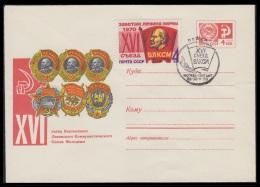 6935 RUSSIA 1970 ENTIER COVER Used KOMSOMOL XVI CONGRESS LENIN AWARD ORDER ORDRE ORDEN HERALDRY HERALDIQUE USSR 70-144