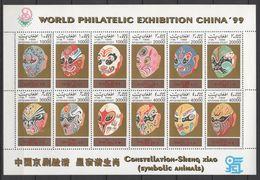 Afghanistan 1999 Mi 1884-1895Zd-Bogen Stamp Exhibition CHINA '99. Chinese New Year. Masks /Briefmarkenausstellung **/MNH - Chinees Nieuwjaar