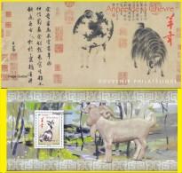 France - Feuillet Bloc Souvenir N° 107 ** Nouvel An Chinois, L´année De La Chèvre - Souvenir Blokken