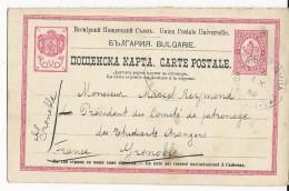 1907 - CARTE ENTIER TYPE 1884 Avec REPONSE PAYEE (1° PARTIE UNIQUEMENT) De KOPRVEHTITZA Pou GRENOBLE - Entiers Postaux