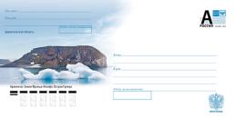 2016-084 Russia Russland Russie Rusia Cover Envelope Arctic-Archipelago Of Franz Josef Land. Hooker Island - Polarmarken