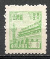China Chine : (6035) RN1 Issue Régulière De Tian An Men (pour L´usage Dans Le Nord-est) 1ere Serie SG NE285** - Chine Du Nord-Est 1946-48
