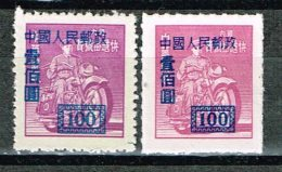 "China P.R. 1950 , Mi. 24 A + 24 C "" Overprint On Motorbike "" Ungebraucht / MNH/ Neuf - Nuevos"