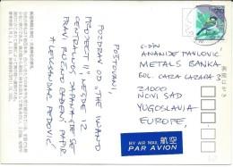 Birds On Stamps.Japan Postcard Via Yugoslavia.Postcard Japan Motive - Oiseaux