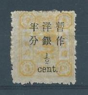 Timbre-Poste CHINE  N°: 16 Yvert - Usati