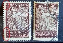 CHAIN BREAKERS-25 P-ERROR-VARIETY-SHS-SLOVENIA-YUGOSLAVIA-1920 - Used Stamps