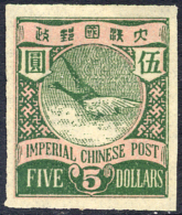 CHINE N°45 NON DENTELE NEUF TOUJOURS SANS GOMME - Cina
