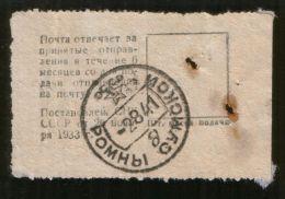 Russia USSR 1941 Receipt Of A Registered Letter Romny (Sumy Reg.) Ukraine