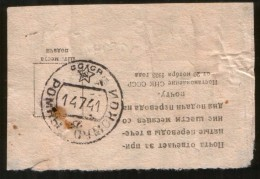 Russia USSR 1941 Receipt To Money Order Romny (Sumy Reg.) Ukraine