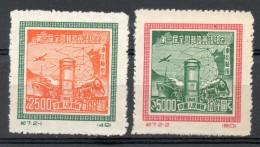 China Chine : (7022) NE C7** 1er Conférence Postale Nationale SG NE298/9 - Nordostchina 1946-48