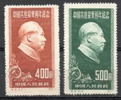 China Chine : (6242) C9-1/2** 30ème Anniv. De La Partie De Conmmunist De La Chine SG1507/8 (série Non Complète) - Offizielle Neudrucke