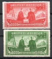 China Chine : (6242) NE C8-1/2** Signature Du Traité Sino-Soviet De L'amitié SG312/3 (série Non Complète) - Offizielle Neudrucke