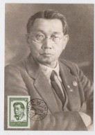 CARTE MAXIMUM CM Card USSR RUSSIA Communist Japan Sen Katayama Leader Comintern - 1923-1991 URSS