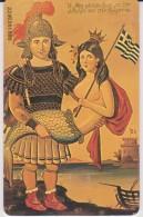 Télécarte :grèce :    Menthe   Miioztatzoiaoy - Grèce