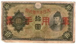 Giappone JAPON 10 YEN MILITARY - Giappone