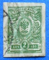 RUSSIA 2 Kop.1917 COAT OF ARMS Mic.110 - USED - Used Stamps