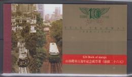Hong Kong 1988 Celebrate 100 Years Of Peak Tramway Booklet MNH - 1997-... Région Administrative Chinoise