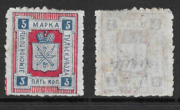Russia - Zemstvo - Tula Ch. #1b, Sch. 2, MLH OG, F-VF - 1857-1916 Empire