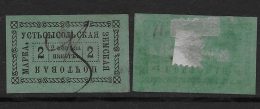 Russia - Zemstvo - Ustsysolsk Ch. #11, Sch. 15, Used, F-VF - 1857-1916 Empire