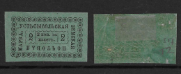 Russia - Zemstvo - Ustsysolsk Ch. #12, Sch. 16, MH OG, F-VF - 1857-1916 Empire