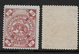 Russia - Zemstvo - Ustsysolsk Ch. #13, Sch. 21, MLH (MNH) NG, F-VF - 1857-1916 Empire