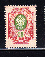 Russia MH Scott #85 50k Imperial Eagle And Post Horn With Thunderbolts