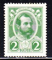 Russia MH Scott #89 2k Alexander II