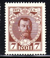 Russia MH Scott #92 7k Nicholas II