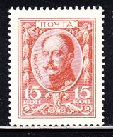 Russia MH Scott #95 15k Nicholas I