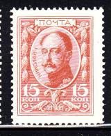 Russia MNH Scott #95 15k Nicholas I