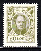 Russia MNH Scott #96 20k Alexander I