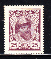 Russia MH Scott #97 25k Alexis Mikhailovich