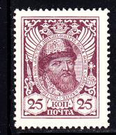 Russia MNH Scott #97 25k Alexis Mikhailovich