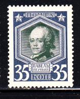 Russia MNH Scott #98 35k Paul I - Unused Stamps