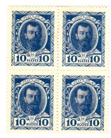 Russia MH Scott #105 Block Of 4 10k Nicholas II With Arms And 5-line Back Inscription