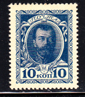 Russia MH Scott #105 10k Nicholas II With Arms And 5-line Back Inscription