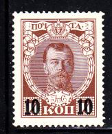 Russia MH Scott #110 10k Surcharge On 7k Nicholas II