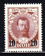 Russia MNH Scott #110 10k Surcharge On 7k Nicholas II