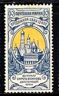 Russia MH Scott #B4 10k Alexander II Memorial, Kremlin - Hinge Thin